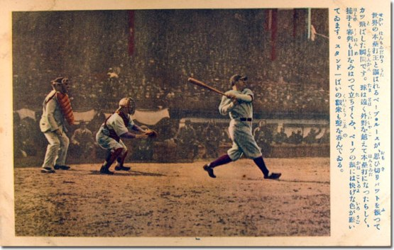 Babe Ruth 1934 Japan Tour Postcard