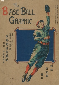 Base Ball Graphic Japanese cards