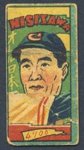 Michio Nishizawa