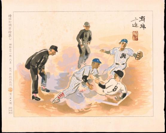 Wada_Sanzo, Japanese Vocations in Pictures, Series 3, Baseball, 1956