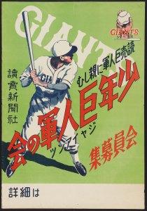 Yomiuri Giants Poster